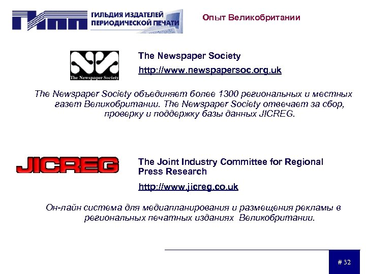 Опыт Великобритании The Newspaper Society http: //www. newspapersoc. org. uk The Newspaper Society объединяет