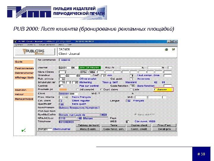 PUB 2000: Лист клиента (бронирование рекламных площадей) # 38