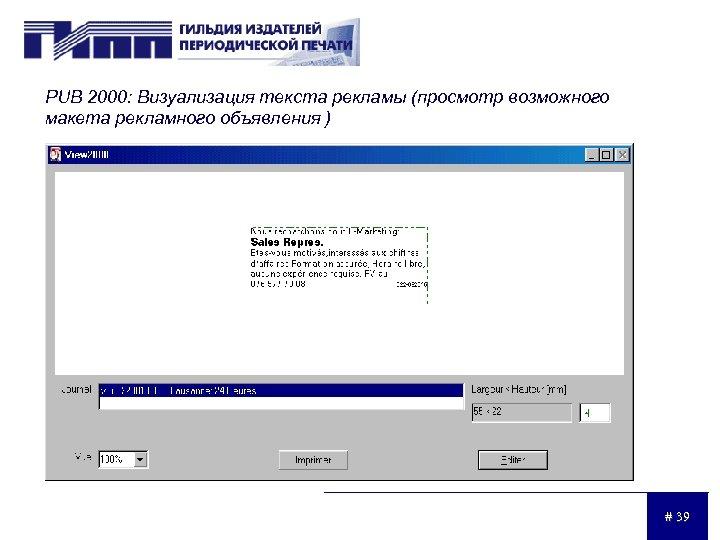 PUB 2000: Визуализация текста рекламы (просмотр возможного макета рекламного объявления ) # 39