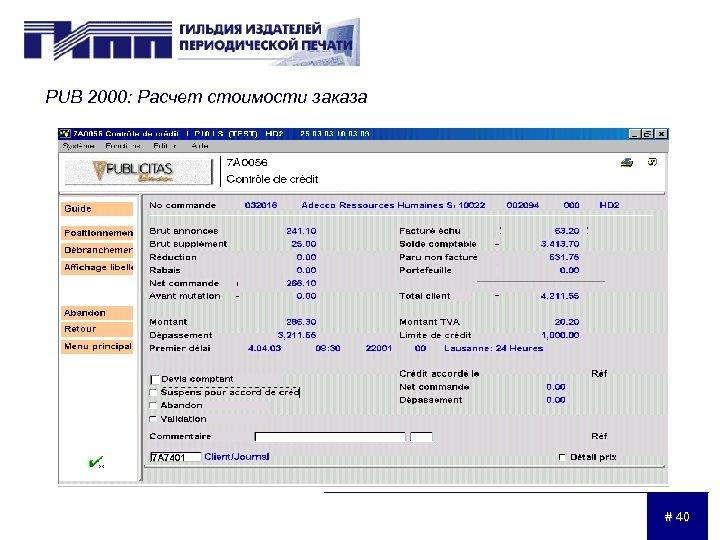 PUB 2000: Расчет стоимости заказа # 40