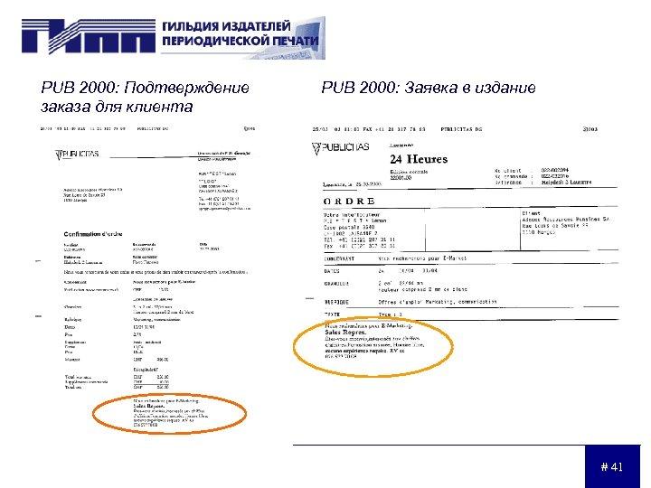 PUB 2000: Подтверждение заказа для клиента PUB 2000: Заявка в издание # 41