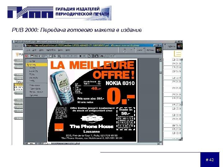 PUB 2000: Передача готового макета в издание # 42
