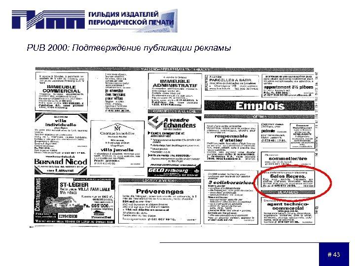 PUB 2000: Подтверждение публикации рекламы # 43