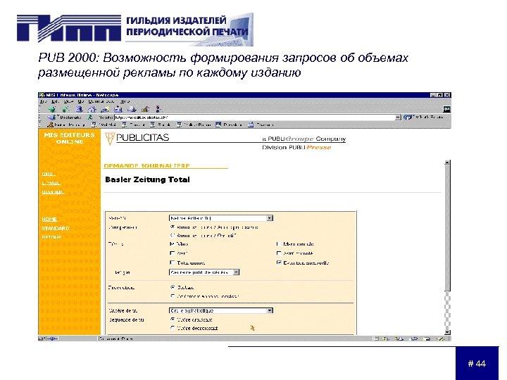 PUB 2000: Возможность формирования запросов об объемах размещенной рекламы по каждому изданию # 44