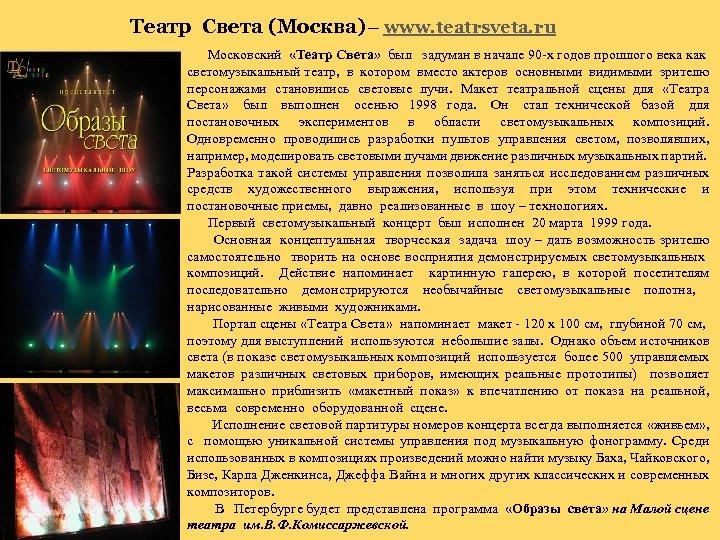 Театр Света (Москва)– www. teatrsveta. ru Московский «Театр Света» был задуман в начале 90