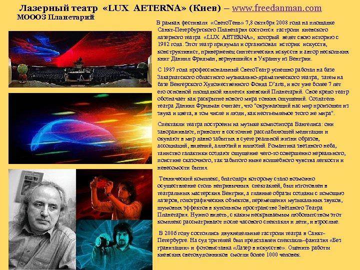 Лазерный театр «LUX AETERNA» (Киев) – www. freedanman. com МОООЗ Планетарий В рамках фестиваля