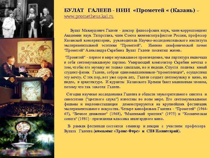 БУЛАТ ГАЛЕЕВ - НИИ «Прометей « (Казань) – www. prometheus. kai. ru Булат
