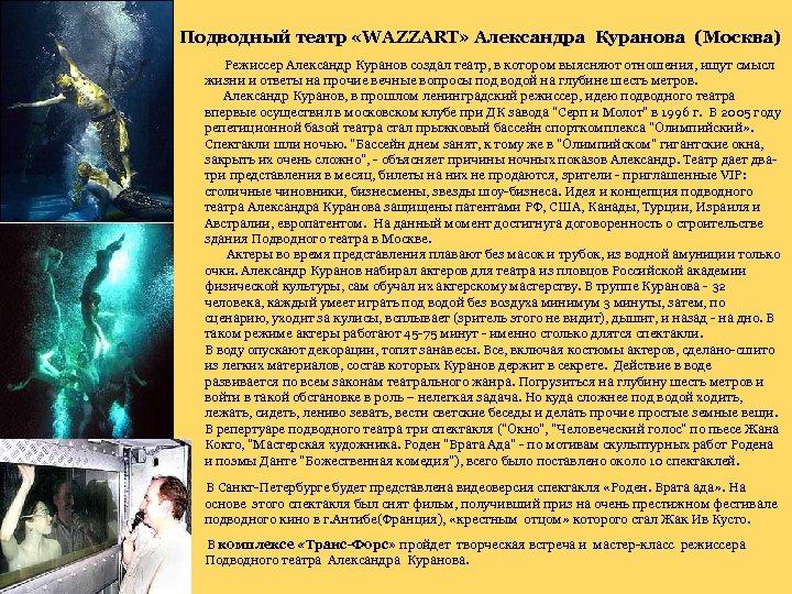 Подводный театр «WAZZART» Александра Куранова (Москва) Режиссер Александр Куранов создал театр, в котором