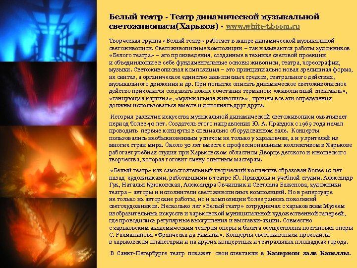 Белый театр - Театр динамической музыкальной светоживописи(Харьков) - www. white-t. boom. ru Творческая