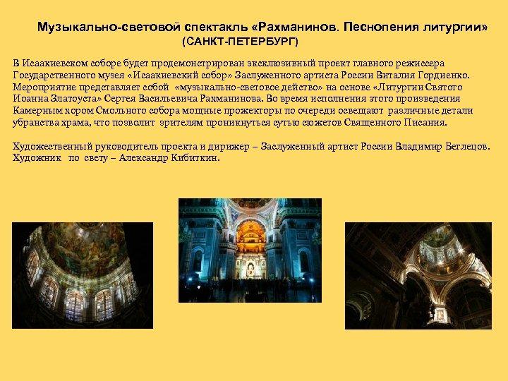 Музыкально-световой спектакль «Рахманинов. Песнопения литургии» (САНКТ-ПЕТЕРБУРГ) В Исаакиевском соборе будет продемонстрирован эксклюзивный проект