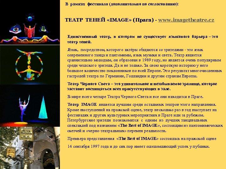 В рамках фестиваля (дополнительно по согласованию): ТЕАТР ТЕНЕЙ «IMAGE» (Прага) - www. imagetheatre.