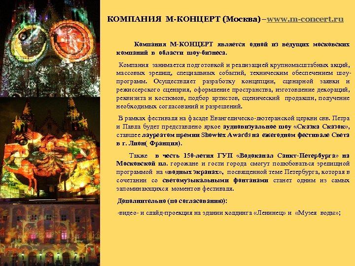 КОМПАНИЯ М-КОНЦЕРТ (Москва)–www. m-concert. ru Компания М-КОНЦЕРТ является одной из ведущих московских компаний