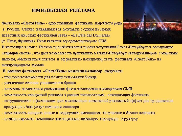 ИМИДЖЕВАЯ РЕКЛАМА Фестиваль «Свето. Тень» - единственный фестиваль подобного рода в России. Сейчас налаживаются