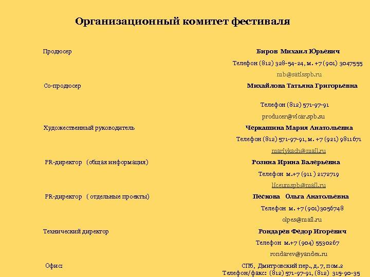 Организационный комитет фестиваля Продюсер Биров Михаил Юрьевич Телефон (812) 328 -54 -24, м.