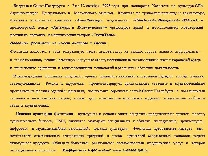 Впервые в Санкт-Петербурге с 5 по 12 октября 2008 года при поддержке Комитета