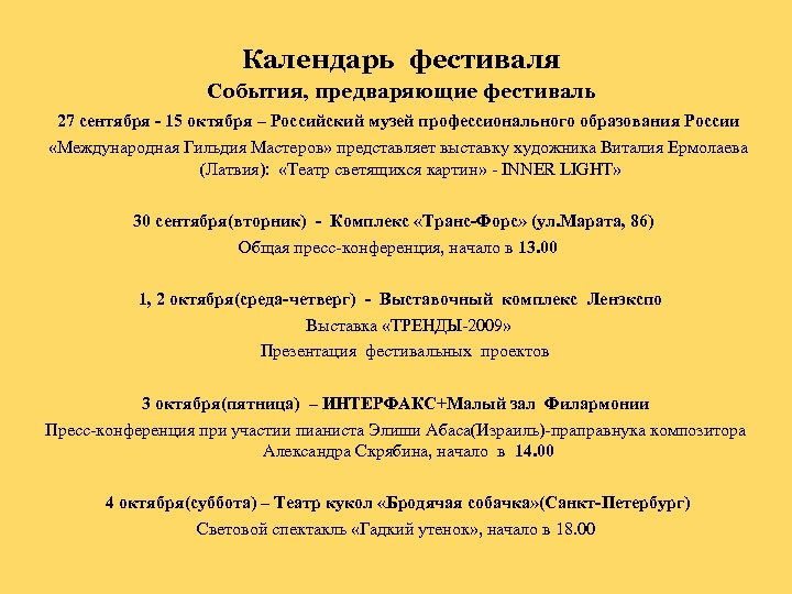 Календарь фестиваля События, предваряющие фестиваль 27 сентября - 15 октября – Российский музей профессионального