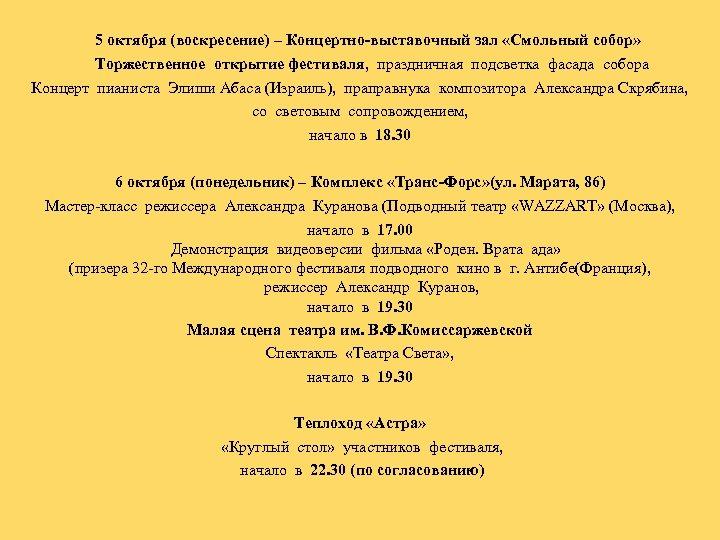 5 октября (воскресение) – Концертно-выставочный зал «Смольный собор» Торжественное открытие фестиваля, праздничная подсветка