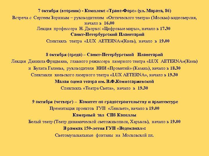 7 октября (вторник) - Комплекс «Транс-Форс» (ул. Марата, 86) Встреча с Сергеем Зориным –