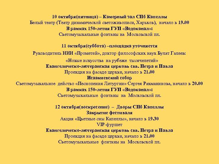 10 октября(пятница) – Камерный зал СПб Капеллы Белый театр (Театр динамической светоживописи, Харьков), начало