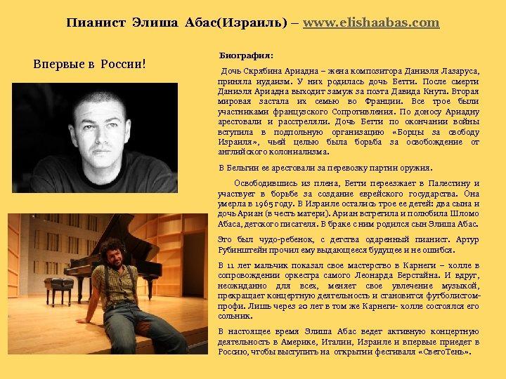 Пианист Элиша Абас(Израиль) – www. elishaabas. com Впервые в России! Биография: Дочь Скрябина Ариадна