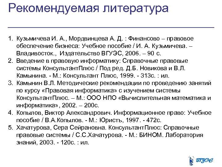 Рекомендуемая литература 1. Кузьмичева И. А. , Мордвинцева А. Д. : Финансово – правовое