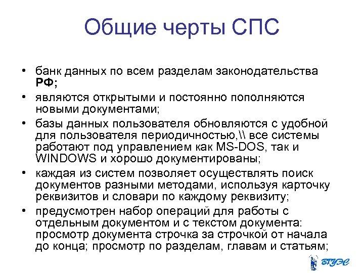 Общие черты СПС • банк данных по всем разделам законодательства РФ; • являются открытыми