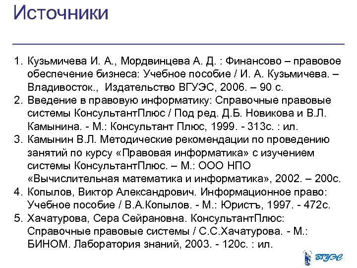 Источники 1. Кузьмичева И. А. , Мордвинцева А. Д. : Финансово – правовое обеспечение