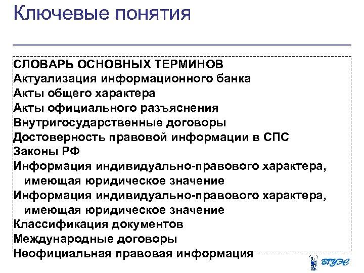 Ключевые понятия СЛОВАРЬ ОСНОВНЫХ ТЕРМИНОВ Актуализация информационного банка Акты общего характера Акты официального разъяснения
