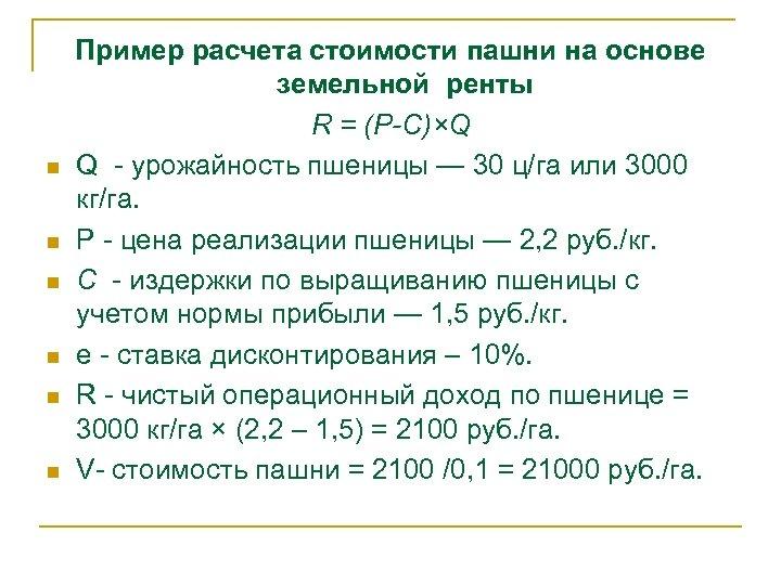 n n n Пример расчета стоимости пашни на основе земельной ренты R = (P-C)×Q