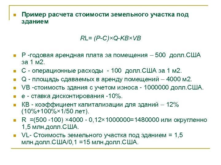 n Пример расчета стоимости земельного участка под зданием RL= (P-C)×Q-KB×VB n n n n