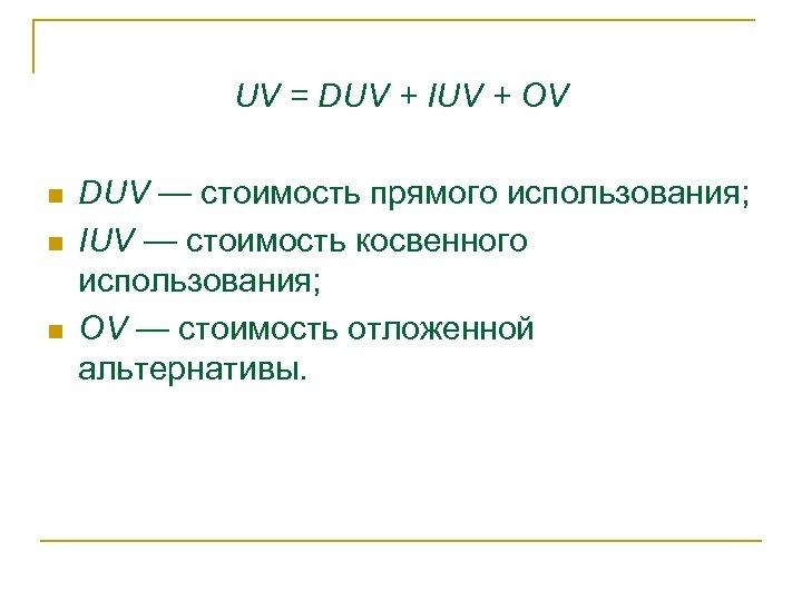 UV = DUV + IUV + OV n n n DUV — стоимость прямого