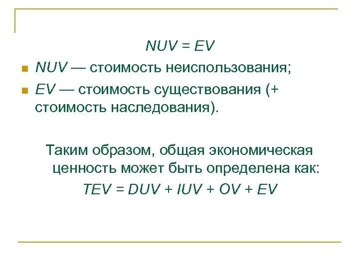 n n NUV = EV NUV — стоимость неиспользования; EV — стоимость существования (+