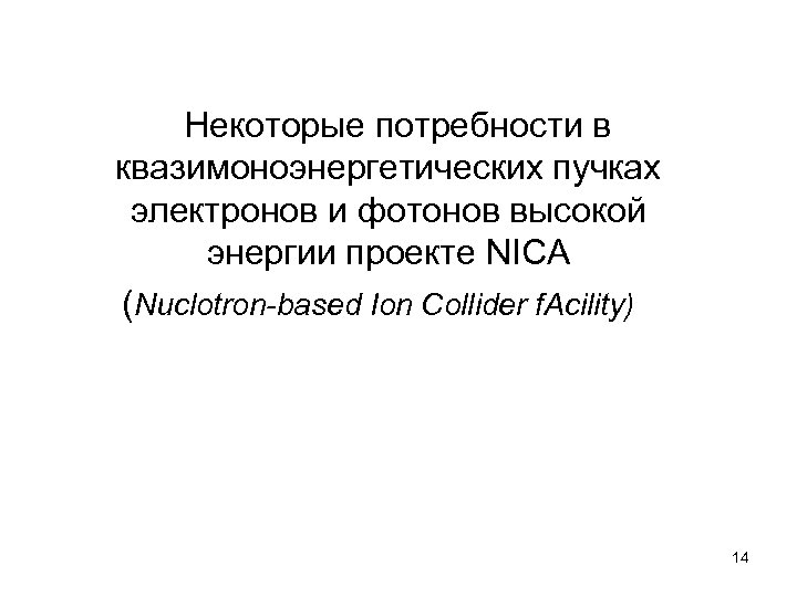 Некоторые потребности в квазимоноэнергетических пучках электронов и фотонов высокой энергии проекте NICA (Nuclotron-based Ion