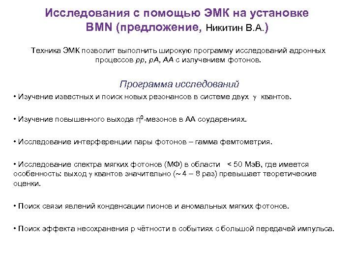 Исследования с помощью ЭМК на установке BMN (предложение, Никитин В. А. ) Техника ЭМК