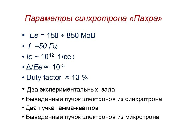 Параметры синхротрона «Пахра» • Ее = 150 ÷ 850 Мэ. В • f =50