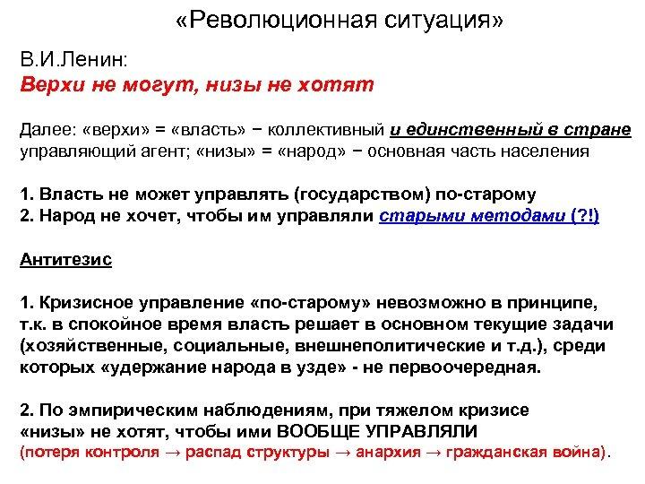 «Революционная ситуация» В. И. Ленин: Верхи не могут, низы не хотят Далее: «верхи»