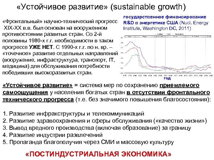 «Устойчивое развитие» (sustainable growth) «Фронтальный» научно-технический прогресс XIX-XX в. в. был основан на