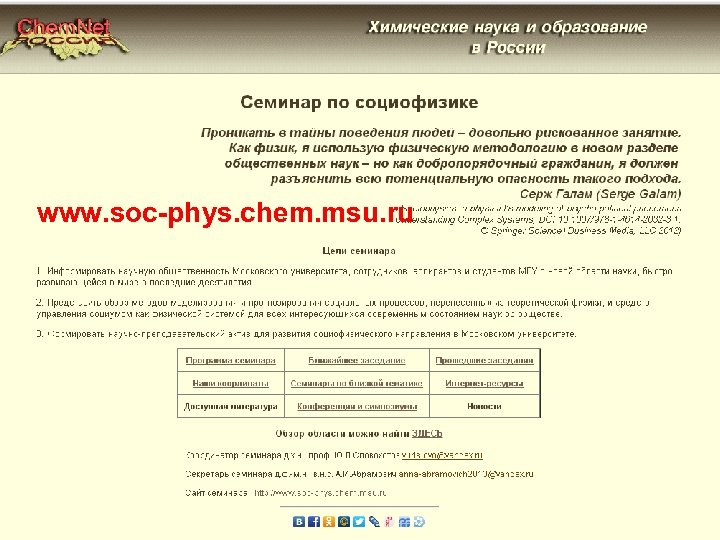 www. soc-phys. chem. msu. ru