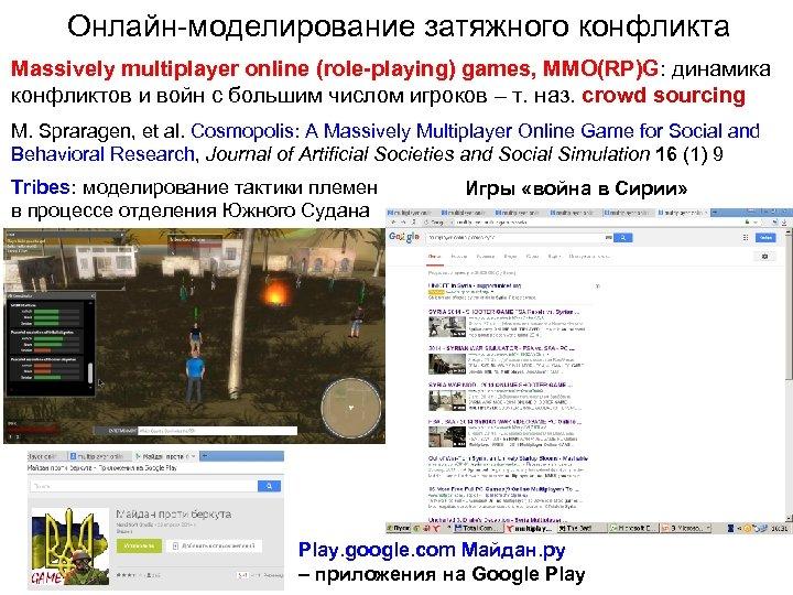 Онлайн-моделирование затяжного конфликта Massively multiplayer online (role-playing) games, MMO(RP)G: динамика конфликтов и войн с