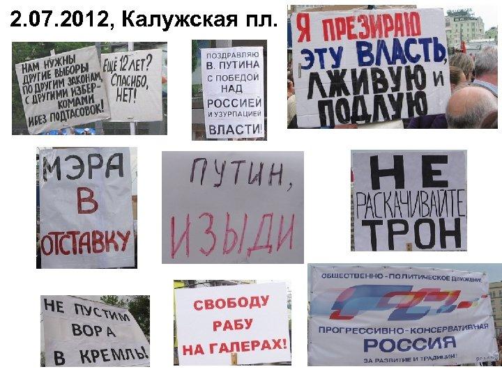 2. 07. 2012, Калужская пл.