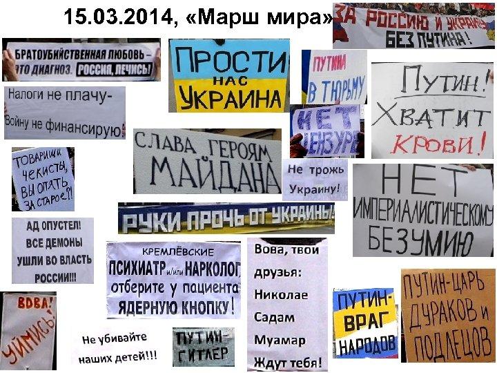 15. 03. 2014, «Марш мира»
