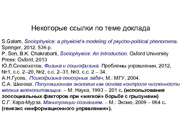Некоторые ссылки по теме доклада S. Galam, Sociophysics: a physicist's modeling of psycho-political phenomena.