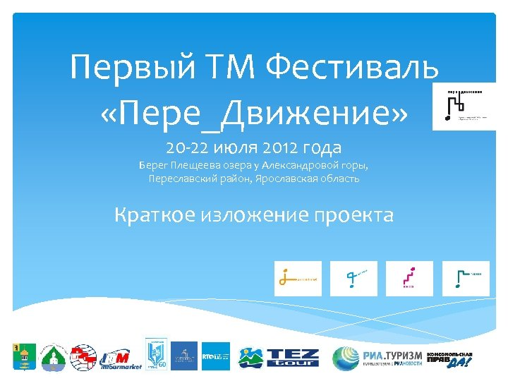 Первый ТМ Фестиваль «Пере_Движение» 20 -22 июля 2012 года Берег Плещеева озера у Александровой