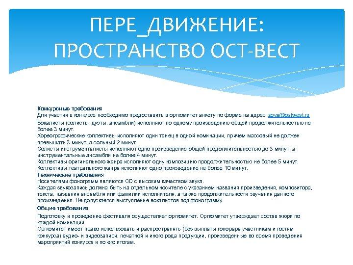 ПЕРЕ_ДВИЖЕНИЕ: ПРОСТРАНСТВО ОСТ-ВЕСТ Конкурсные требования Для участия в конкурсе необходимо предоставить в оргкомитет анкету