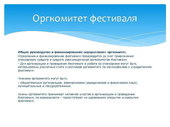 Оргкомитет фестиваля Общее руководство и финансирование осуществляет оргкомитет. Управление и финансирование фестиваля производится за
