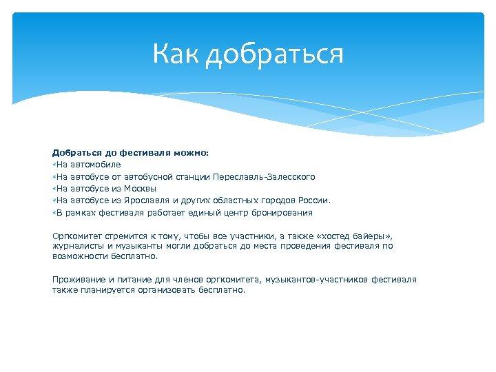 Как добраться Добраться до фестиваля можно: На автомобиле На автобусе от автобусной станции Переславль-Залесского