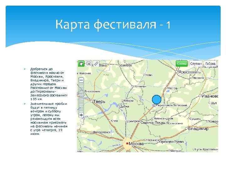 Карта фестиваля - 1 Добраться до фестиваля можно от Москвы, Ярославля, Владимира, Твери и