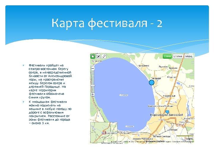 Карта фестиваля - 2 Фестиваль пройдет на северо-восточном берегу озера, в непосредственной близости от
