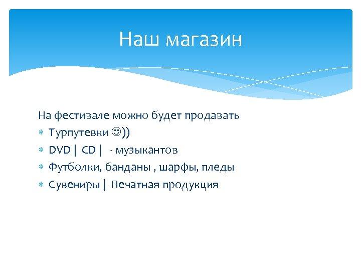 Наш магазин На фестивале можно будет продавать Турпутевки )) DVD   CD   -