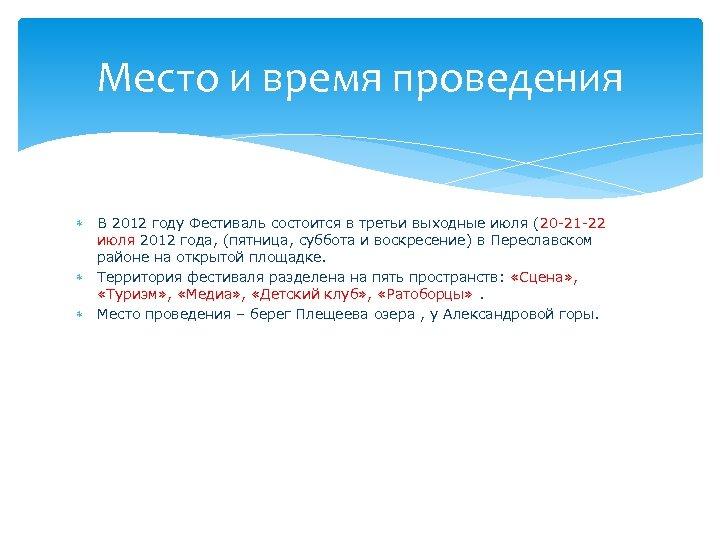 Место и время проведения В 2012 году Фестиваль состоится в третьи выходные июля (20